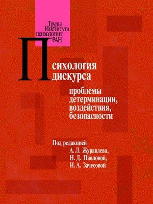 cover image of Психология дискурса