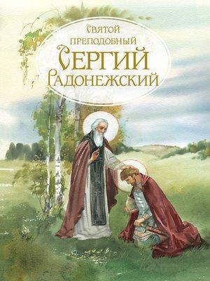 cover image of Святой Преподобный Сергей Радонежский. Жизнеописание