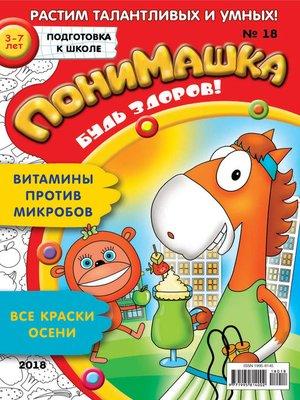 cover image of ПониМашка. Развлекательно-развивающий журнал. №18/2018