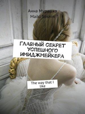cover image of Главный секрет успешного имиджмейкера. the way that I like
