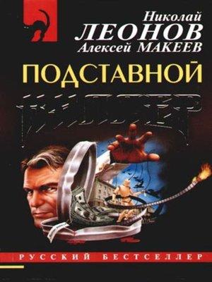 cover image of Подставной киллер