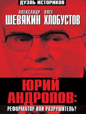 cover image of Юрий Андропов