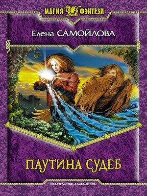 cover image of Паутина Судеб