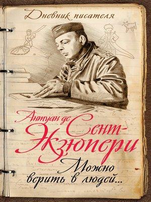cover image of Можно верить в людей... Записные книжки хорошего человека