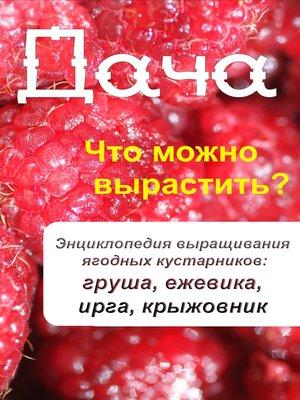 cover image of Что можно вырастить? Энциклопедия выращивания ягодных кустарников