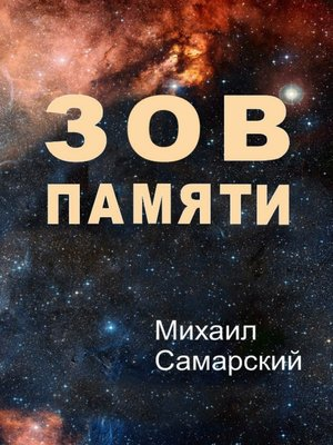cover image of Зов памяти