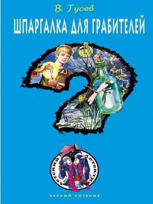cover image of Шпаргалка для грабителей