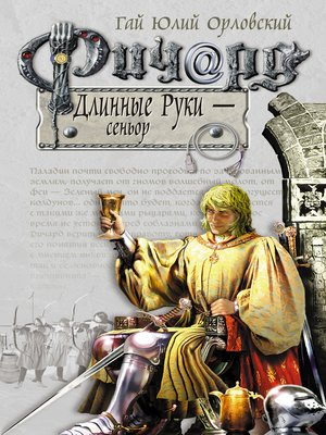 cover image of Ричард Длинные Руки – сеньор