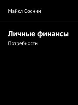 cover image of Личные финансы. Потребности
