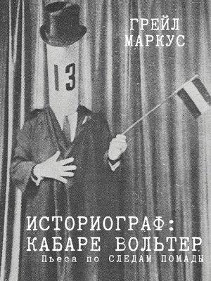 cover image of Историограф. Кабаре Вольтер