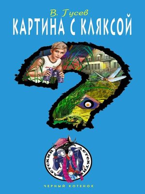 cover image of Картина с кляксой