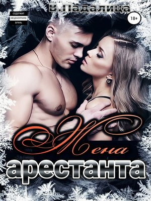 cover image of Жена арестанта