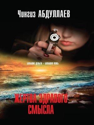cover image of Жертва здравого смысла