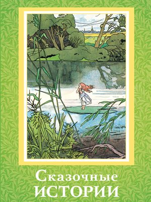 cover image of Сказочные истории