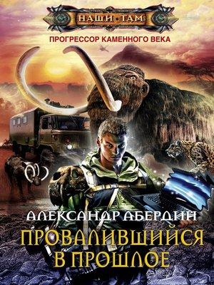 cover image of Провалившийся в прошлое