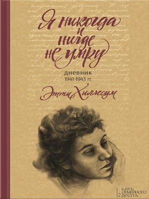 cover image of Я никогда и нигде не умру. Дневник 1941-1943 г