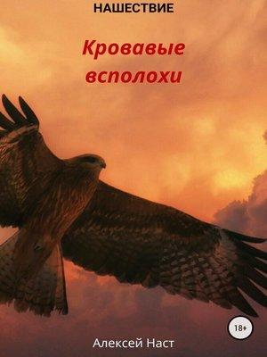 cover image of Русская Лолита! Кровавые всполохи
