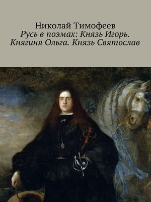 cover image of Русь в поэмах