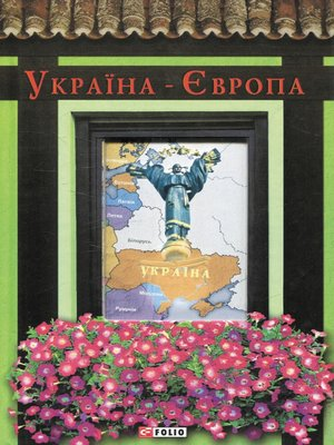 cover image of Україна-Європа