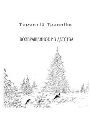 cover image of Возвращенное из детства. Книга 5. Изцикла «Белокнижье»