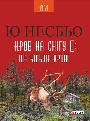 cover image of Кров на снігу ІІ