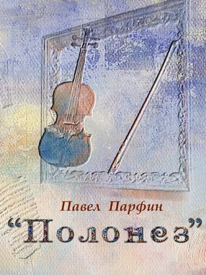 cover image of «Полонез». Книга фантастики