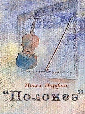 cover image of «Полонез». Книга фантастики