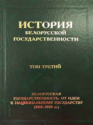 cover image of История белорусской государственности. Том третий. Белорусская государственность