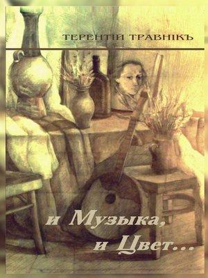 cover image of ИМузыка, иЦвет... Стихотворения