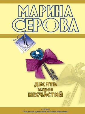 cover image of Десять карат несчастий