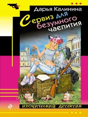 cover image of Сервиз для безумного чаепития