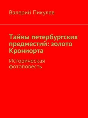 cover image of Тайны петербургских предместий