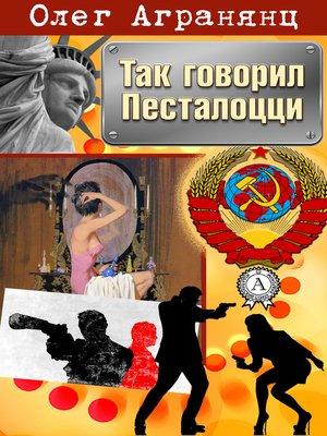 cover image of Так говорил Песталоцци