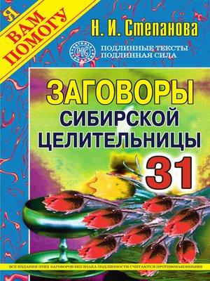 cover image of Заговоры сибирской целительницы. Выпуск 31