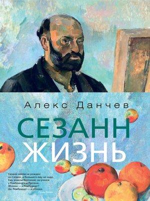 cover image of Сезанн. Жизнь