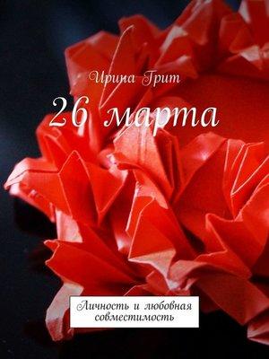 cover image of 26марта. Личность илюбовная совместимость