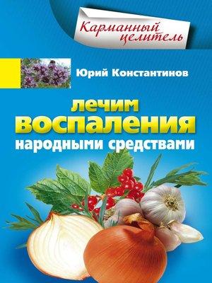 cover image of Лечим воспаления народными средствами
