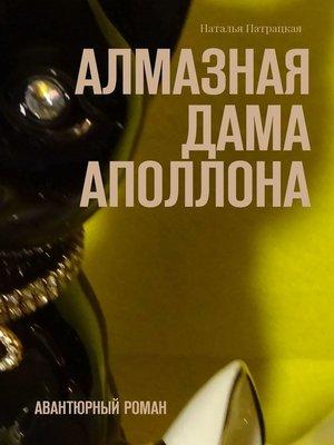cover image of Алмазная дама Аполлона. Авантюрный роман