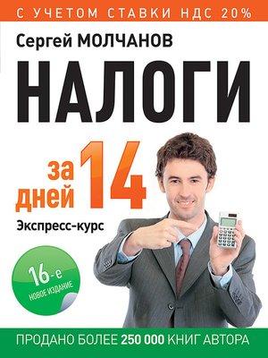 cover image of Налоги за 14 дней. Экспресс-курс