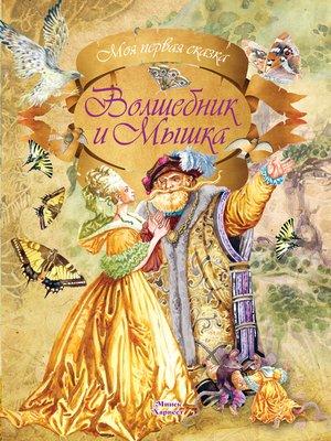 cover image of Волшебник и мышка