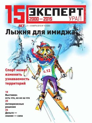 cover image of Эксперт Урал 10-2015