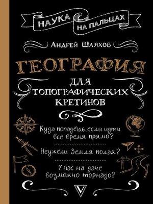 cover image of География для топографических кретинов