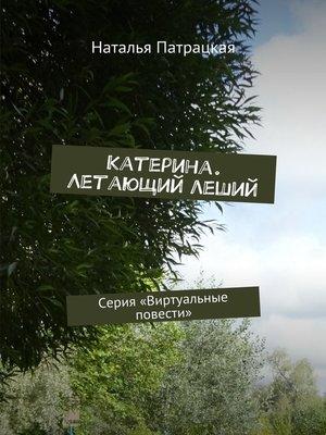 cover image of Катерина. Летающий леший. Серия «Виртуальные повести»