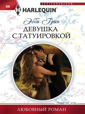cover image of Девушка с татуировкой