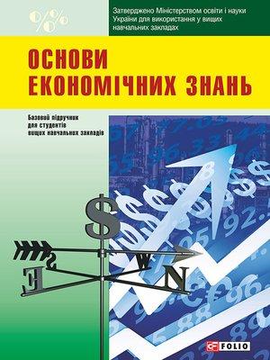 cover image of Основи економічних знань