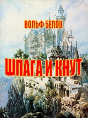 cover image of Шпага и кнут