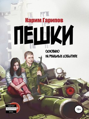 cover image of Пешки