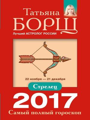 cover image of Стрелец. Самый полный гороскоп на 2017 год