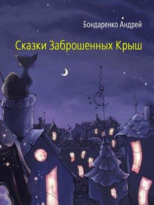 cover image of Сказки Заброшенных Крыш