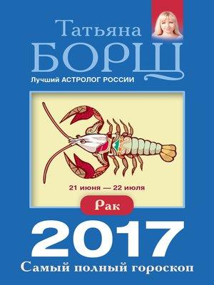 cover image of Рак. Самый полный гороскоп на 2017 год